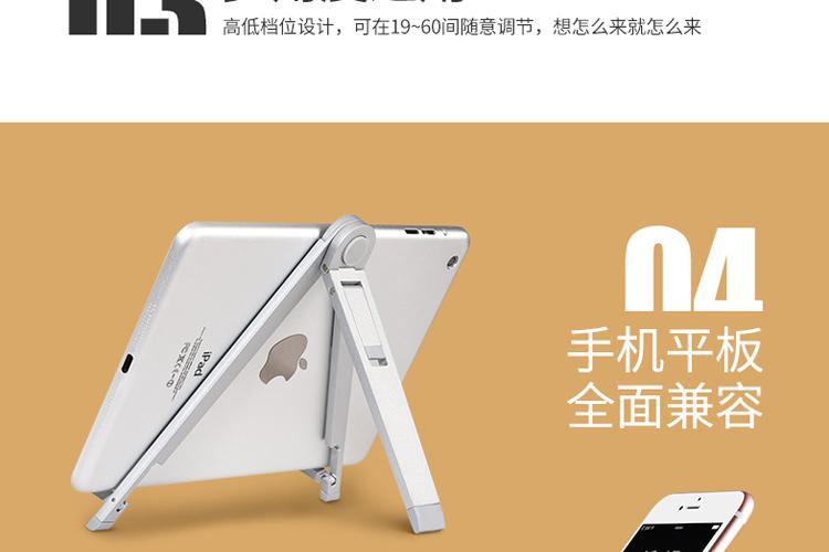 【浩酷手机平板电脑支架